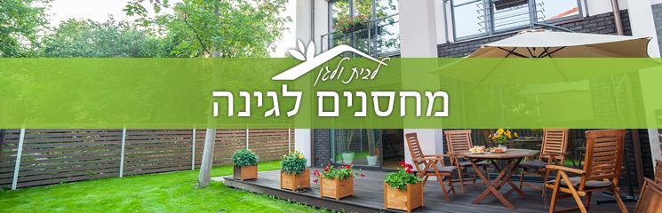 מחסנים לגינה, פורטל לבית ולגן