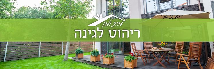 ריהוט לגינה, פורטל לבית ולגן